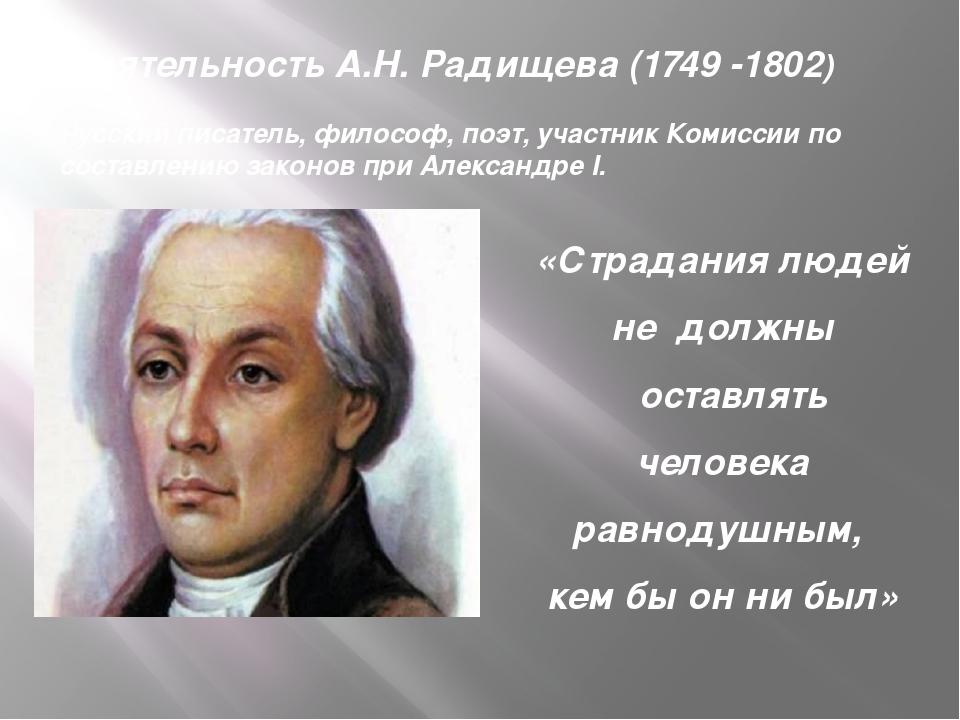 Деятельность А.Н. Радищева (1749 -1802) Русский писатель, философ, поэт, учас...