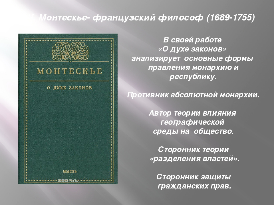 В своей работе «О духе законов» анализирует основные формы правления монархию...