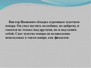 Виктор Иванович обладал огромным чувством юмора. Он умел шутить незлобиво, п