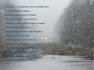 В ту ночь в Петербурге шел мокрый снег, А весть долетела днем… Виктор, мой д