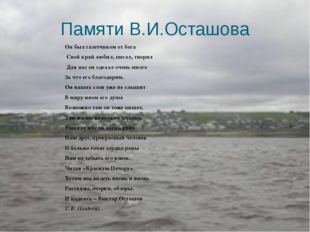 Памяти В.И.Осташова Он был газетчиком от бога Свой край любил, писал, творил