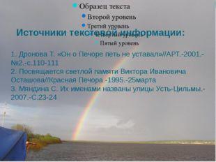 Источники текстовой информации: 1. Дронова Т. «Он о Печоре петь не уставал»