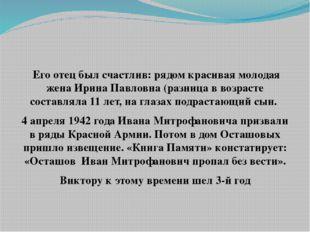 Его отец был счастлив: рядом красивая молодая жена Ирина Павловна (разница в