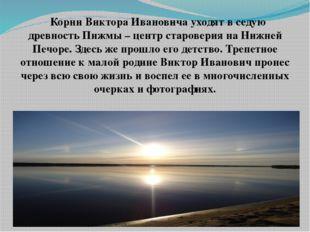 Корни Виктора Ивановича уходят в седую древность Пижмы – центр староверия на