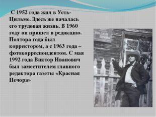 С 1952 года жил в Усть-Цильме. Здесь же началась его трудовая жизнь. В 1960