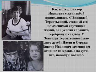 Как и отец, Виктор Иванович с женитьбой припозднился. С Зинаидой Терентьевно
