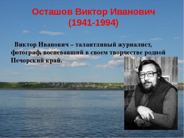 Осташов Виктор Иванович (1941-1994) Виктор Иванович – талантливый журналист,...