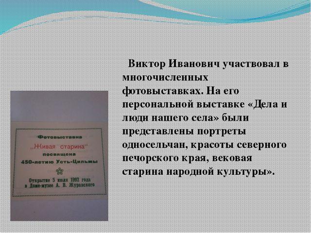 Виктор Иванович участвовал в многочисленных фотовыставках. На его персональн...