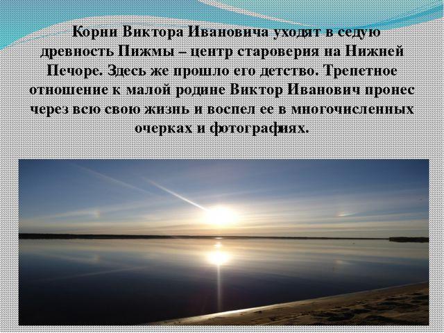 Корни Виктора Ивановича уходят в седую древность Пижмы – центр староверия на...