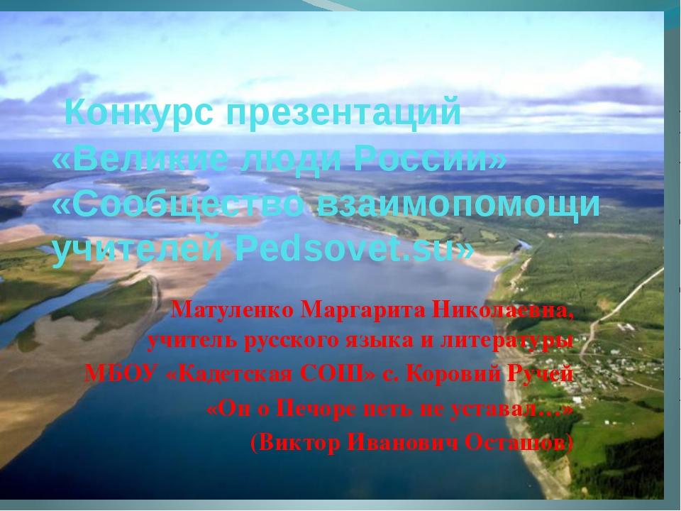 Конкурс презентаций «Великие люди России» «Сообщество взаимопомощи учителей...