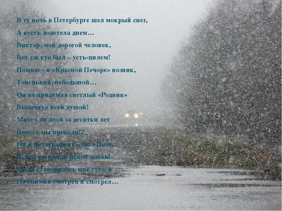 В ту ночь в Петербурге шел мокрый снег, А весть долетела днем… Виктор, мой д...