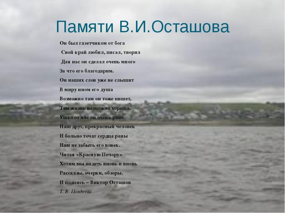 Памяти В.И.Осташова Он был газетчиком от бога Свой край любил, писал, творил...