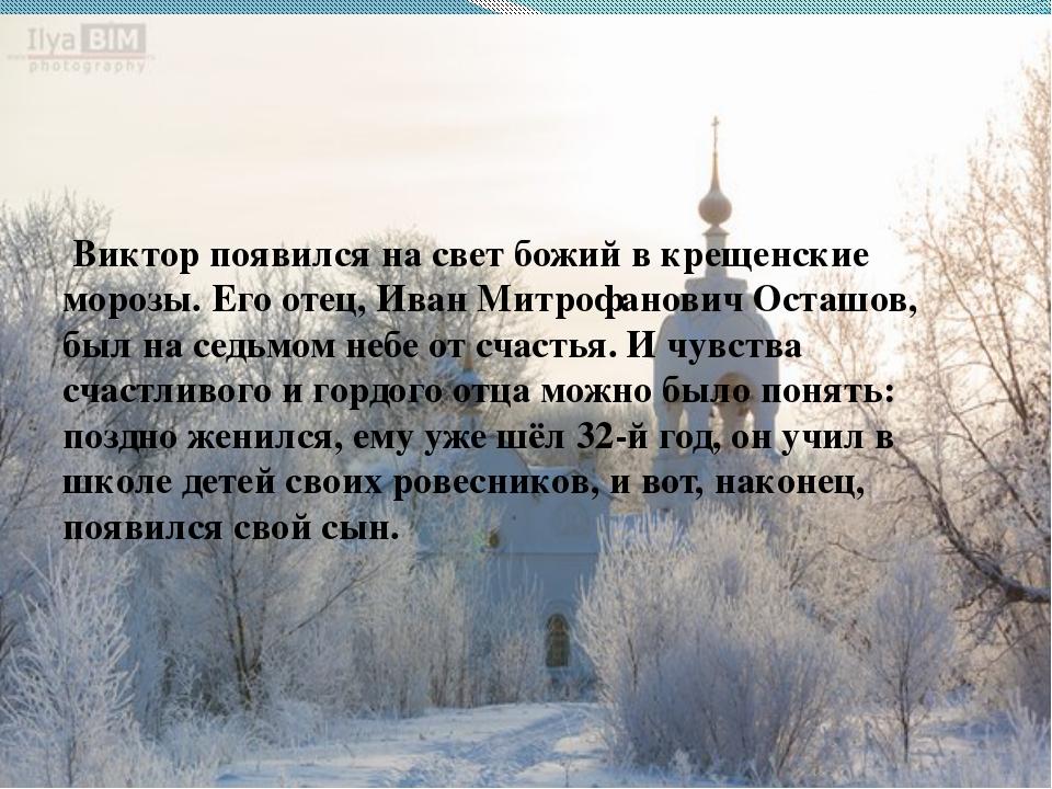 Виктор появился на свет божий в крещенские морозы. Его отец, Иван Митрофанов...