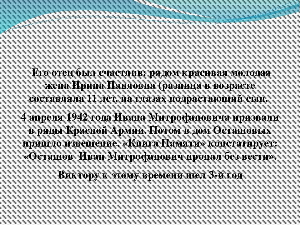 Его отец был счастлив: рядом красивая молодая жена Ирина Павловна (разница в...
