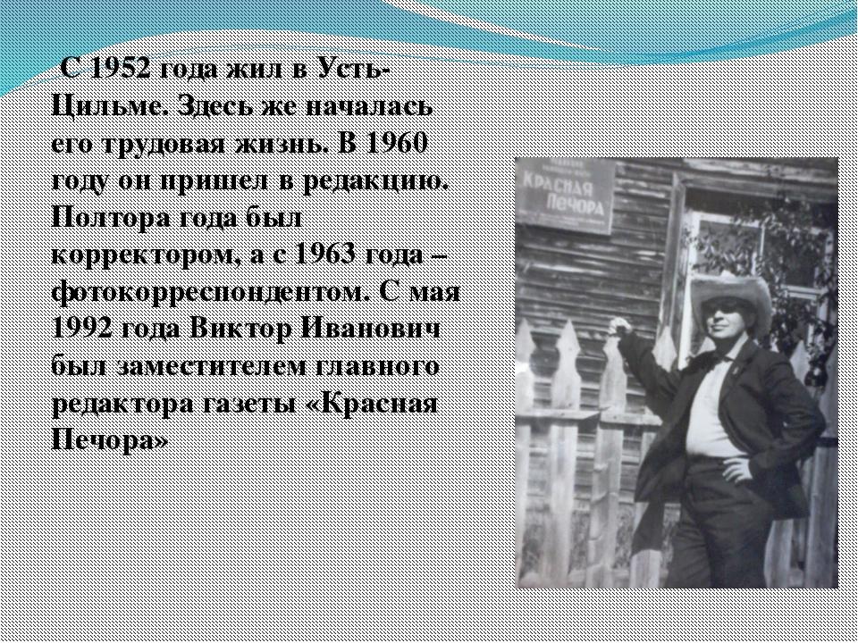 С 1952 года жил в Усть-Цильме. Здесь же началась его трудовая жизнь. В 1960...
