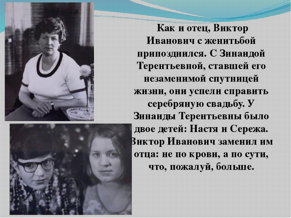 Как и отец, Виктор Иванович с женитьбой припозднился. С Зинаидой Терентьевно...
