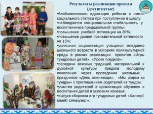 Результаты реализации проекта (достигнутые) безболезненная адаптация ребенка