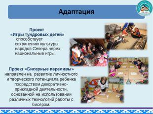 Проект «Игры тундровых детей» способствует сохранению культуры народов Севера