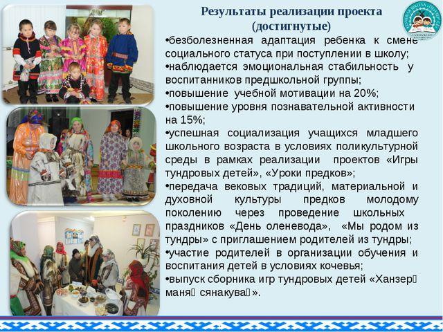 Результаты реализации проекта (достигнутые) безболезненная адаптация ребенка...