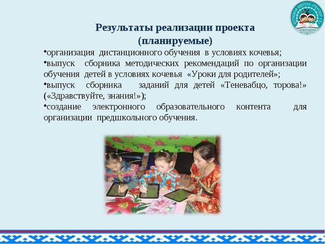 Результаты реализации проекта (планируемые) организация дистанционного обуче...