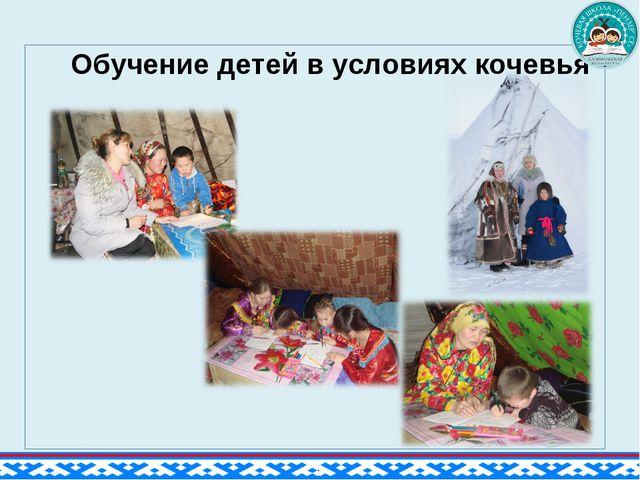 Обучение детей в условиях кочевья