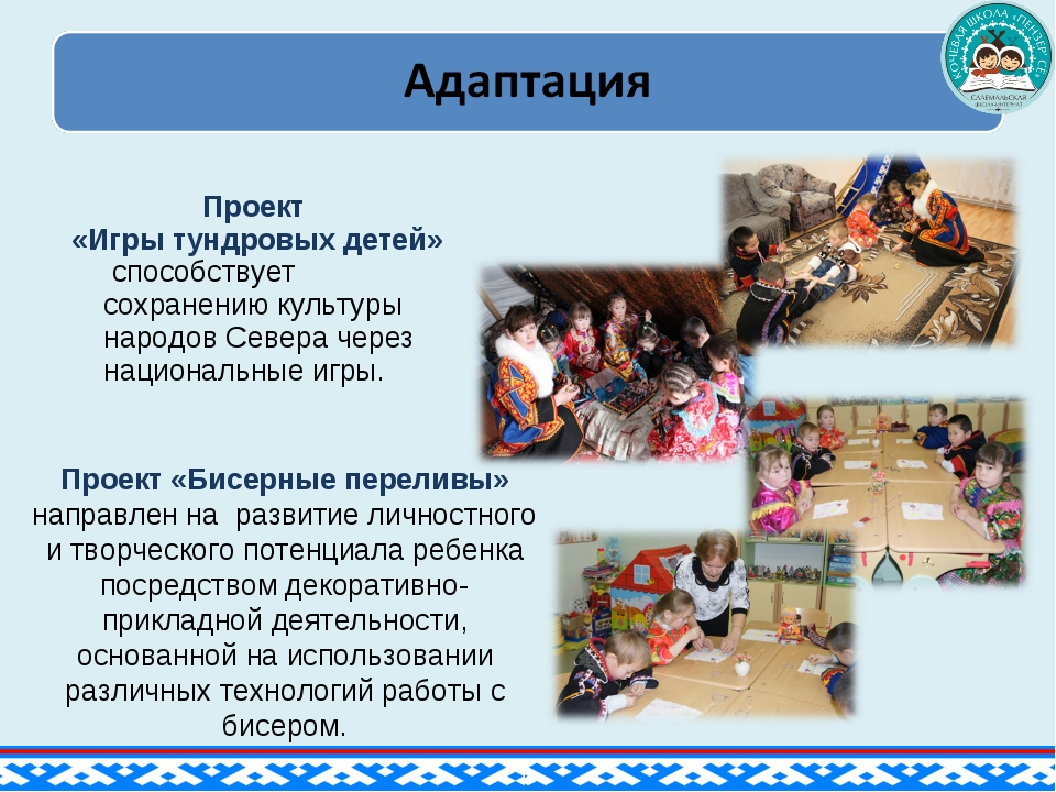 Проект «Игры тундровых детей» способствует сохранению культуры народов Севера...