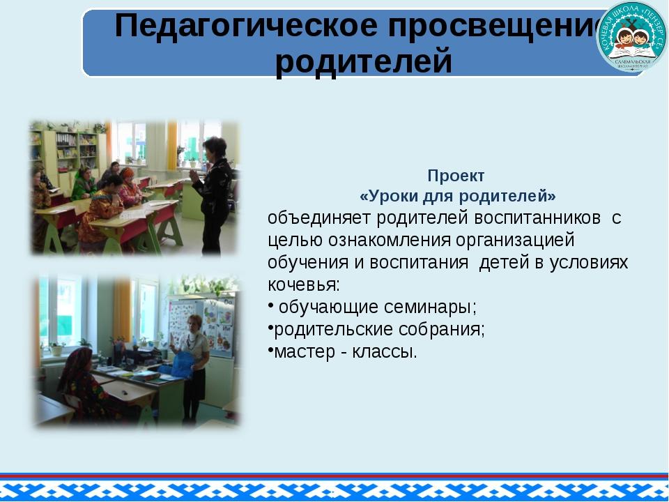 Проект «Уроки для родителей» объединяет родителей воспитанников с целью ознак...