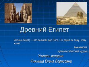 Древний Египет Истина (Маат) — это великий дар Бога. Он дарит ее тому, кому х