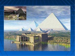 Слово «пирамида»— греческое. По мнению одних исследователей, большая куча пш