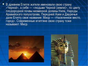 В древнем Египте жители именовали свою страну «Черной», а себя — «людьми Черн
