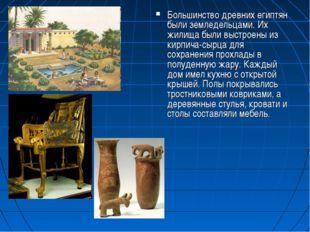 Большинство древних египтян были земледельцами. Их жилища были выстроены из к