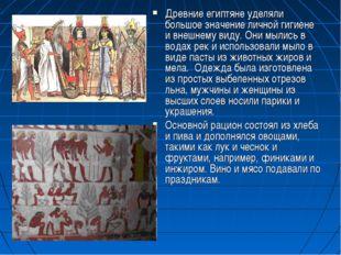 Древние египтяне уделяли большое значение личной гигиене и внешнему виду. Они