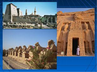 Архитектура Древнего Египта известна нам по сооружениям гробниц, храмовых и