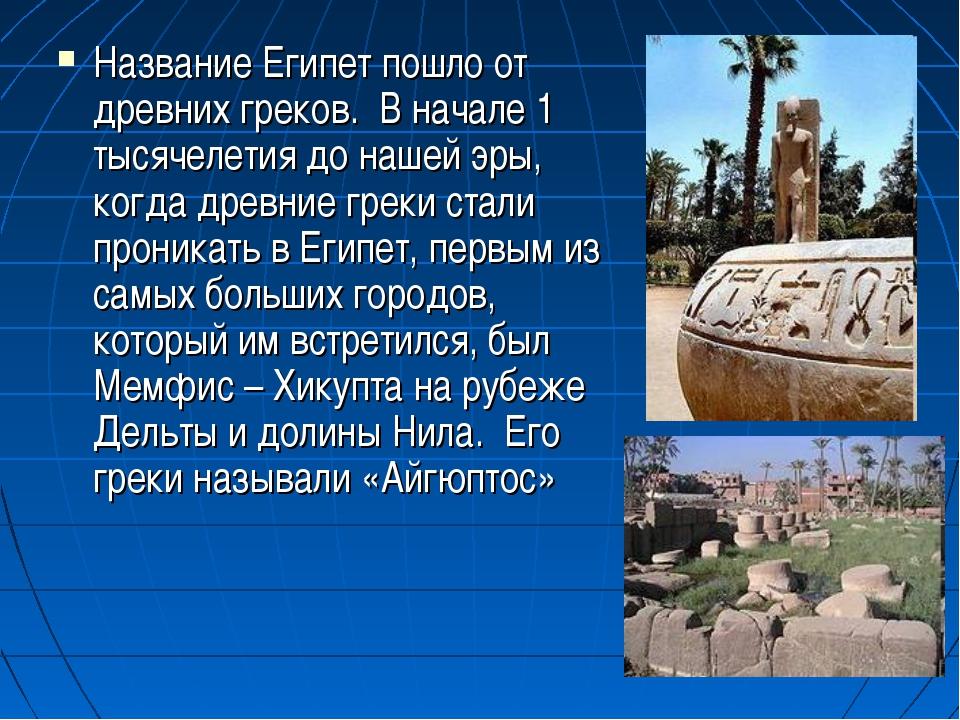 Название Египет пошло от древних греков. В начале 1 тысячелетия до нашей эры,...