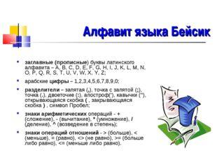 Алфавит языка Бейсик заглавные (прописные) буквы латинского алфавита – A, B,