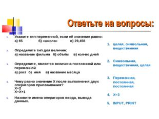 Ответьте на вопросы: Укажите тип переменной, если её значение равно: а) 65б)