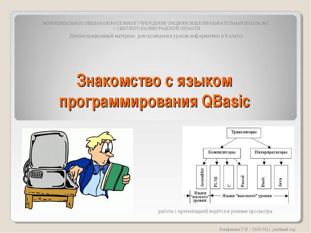 Знакомство с языком программирования QBasic МУНИЦИПАЛЬНОЕ ОБЩЕОРАЗОВАТЕЛЬНОЕ...