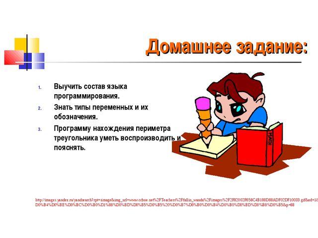 Домашнее задание: Выучить состав языка программирования. Знать типы переменны...