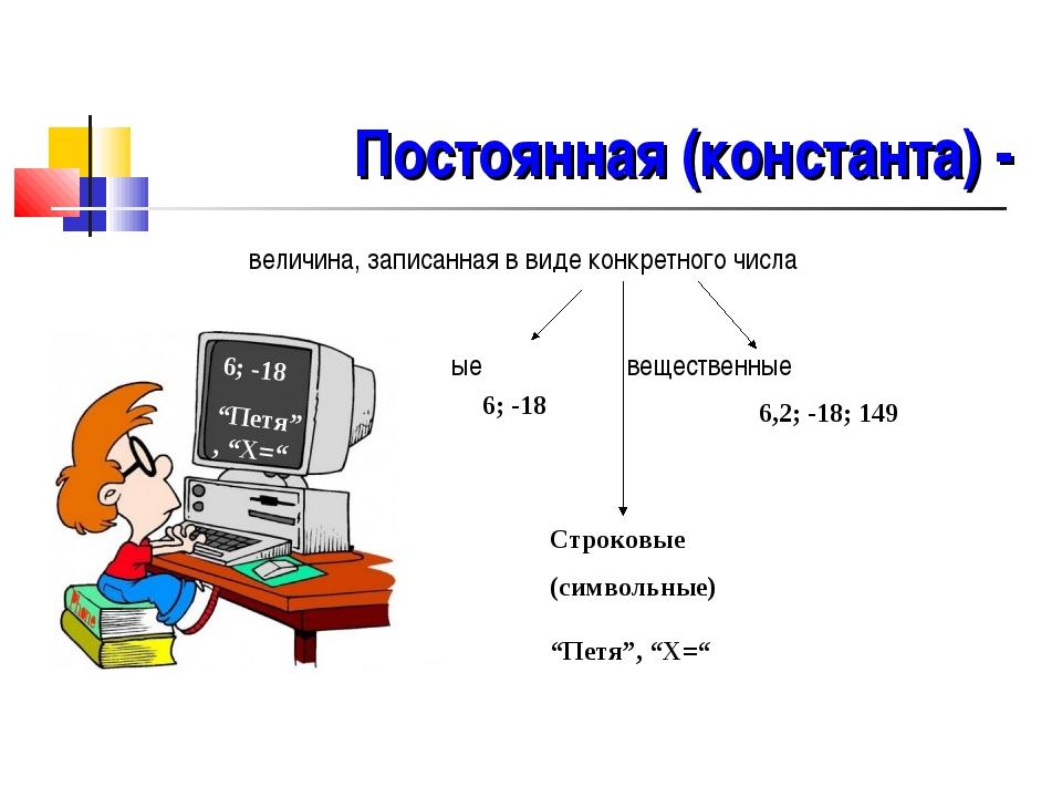 Постоянная (константа) - величина, записанная в виде конкретного числа целые...