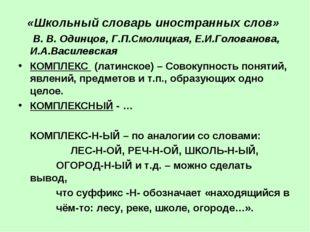 «Школьный словарь иностранных слов» В. В. Одинцов, Г.П.Смолицкая, Е.И.Голован
