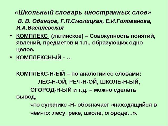 «Школьный словарь иностранных слов» В. В. Одинцов, Г.П.Смолицкая, Е.И.Голован...