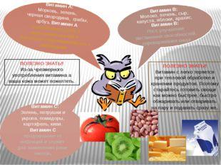 Витамин А: Морковь, зелень, черная смородина, грибы, арбуз. Витамин А способ