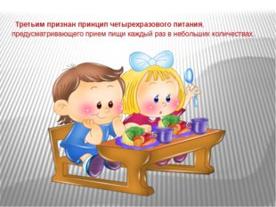 Третьим признан принцип четырехразового питания, предусматривающего прием пи