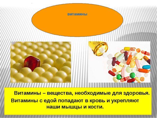 витамины Витамины – вещества, необходимые для здоровья. Витамины с едой попа...