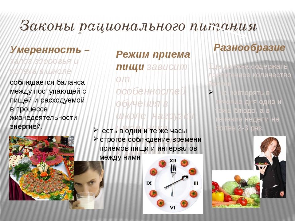 Законы рационального питания Умеренность – залог здоровья и успеха в школе со...