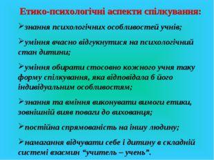 Етико-психологічні аспекти спілкування: знання психологічних особливостей учн
