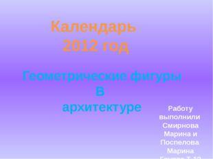 Геометрические фигуры В архитектуре Календарь 2012 год Работу выполнили Смирн