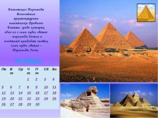 Египетские Пирамиды величайшие архитектурные памятники Древнего Египта, среди