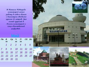 В Нижнем Новгороде планетарий начал работу в новом здании с диаметром звездно