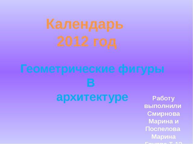 Геометрические фигуры В архитектуре Календарь 2012 год Работу выполнили Смирн...